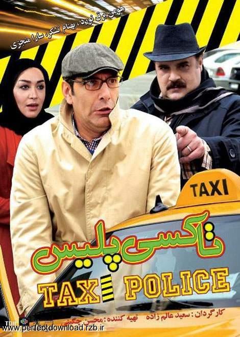 دانلود رایگان فیلم تاکسی پلیس با کیفیت عالی